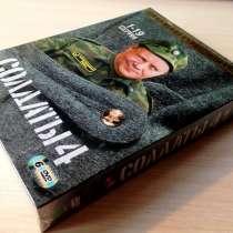 """Сериал """"Солдаты 4"""". Коллекционное издание, в Самаре"""