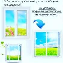 Ремон окон и дверей ПВХ, в Владимире