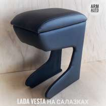 Подлокотник для Lada VESTA на салазках 2015-, в Тольятти