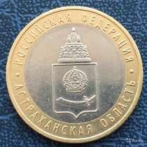 Продам обмен монет астраханская питер, в Хабаровске