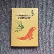 Книга Занимательная зоология В. Сабунаев 1976, в Москве
