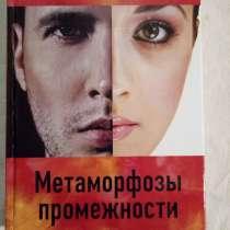 Мои книги, в г.Харьков