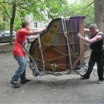Переезд квартир. Перевозка пианино и роялей СПб, в Санкт-Петербурге