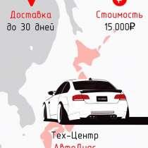 Покупка, доставка автомобиля из Японии под заказ, в Уссурийске