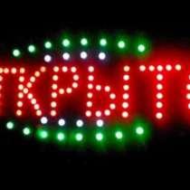 Вывеска светодиодная LED 55-33 см. Открыто, 220V, Минск, в г.Минск