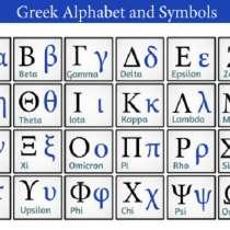 Уроки греческого языка онлайн, в г.Алматы