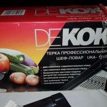 Терка со съемными ножами, в Краснодаре