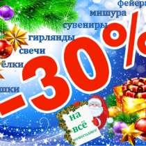 Акция. Скидка 30% на всё новогоднее, в Чехове