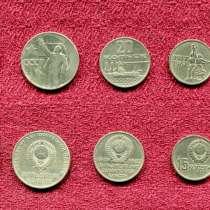Продам монеты комлект 50 лет советской власти, в Хабаровске