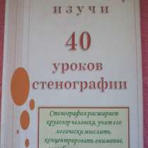 """Учебник """"40 уроков стенографии"""", в Барнауле"""