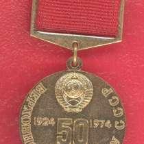 СССР знак 50 лет Верховному суду 1924 1974 ММД, в Орле
