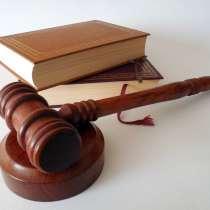 Гражданский юрист, в Нижнем Новгороде