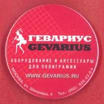 Россия фирма Гевариус Москва полиграфия, в Орле