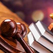 Юридические услуги и экспертизы, в Москве