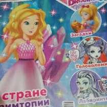 Журналы для детей, в Белореченске