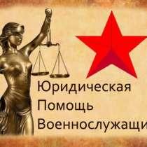 Помощь военнослужащим по всей России!, в Новосибирске