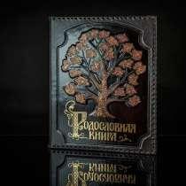 Родословная книга, эксклюзив, в Самаре