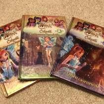 Книги Винкс Winx 3 штуки, в Зеленограде