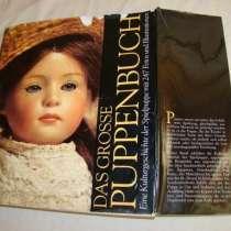 Куклы книга альбом каталог (G946), в Москве