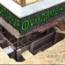 Усиление фундамента Ремонт, в Ростове-на-Дону