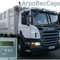 Бортовая система взвешивания ВМК-1000 на мусоровозы, в Тольятти