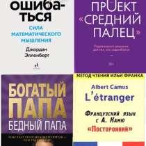 Книги на любой вкус и цвет, в Санкт-Петербурге