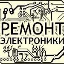 Ремонт телевизоров, в Москве