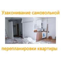 Узаконим самовольные постройки и перепланировки, в Томске