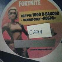 Продам код на Кобру Fortnite, в г.Минск