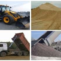 Шлак, щебень, песок, гранитный отсев, цемент, в г.Донецк