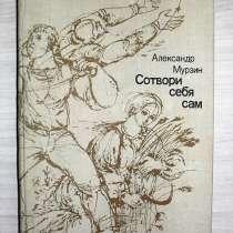 Сотвори себя сам. Александр Мурзин 1982 год, в Москве