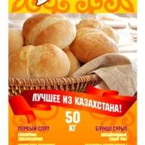 Мука пшеничная Сказка, в г.Алматы