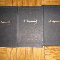 Собрание сочинений В. Версаев 1985год, 3 тома, в Калининграде