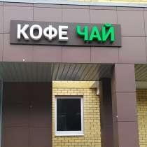 Вывеска, в Москве