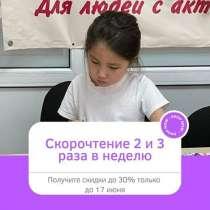Курсы скорочтения со скидкой, в г.Алматы