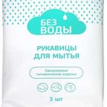 Рукавицы для мытья тела «БЕЗ ВОДЫ», в Челябинске