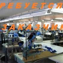 В швейный цех требуются ЗАКАЗЧИКИ, Аламедин 1, в г.Бишкек