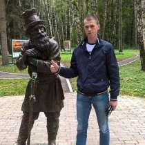 Василий, 27 лет, хочет познакомиться – Василий,27 лет, хочет познакомиться, в Домодедове