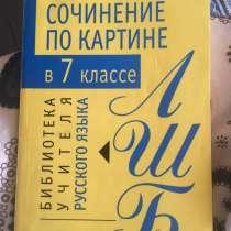 Сочинение по картине в 7 классе, в Санкт-Петербурге
