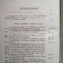 Книга Правила светской жизни и этикета Хороший тон, в Москве