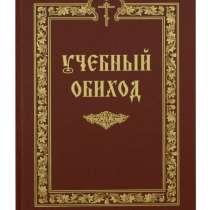 Учебный обиход, в Видном