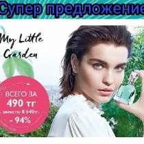 Собираю заказы на косметику со скидкой 20%, в г.Павлодар