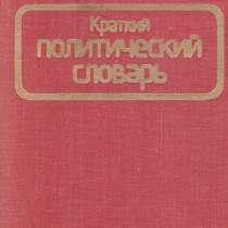 Краткий политический словарь Л. Оников, Н. Шишлин. 1978г, в Москве