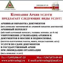 Переплет документов, архивный переплет, в Москве