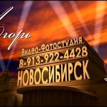 видеограф, видеоператор на свадьбу, в Новосибирске