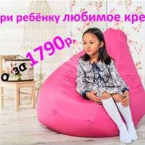 Кресло Мешок Детское, в Новокузнецке