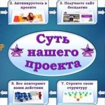 приглашаю в бизнес, в Казани