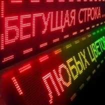 Бегущие строки, в Ростове-на-Дону