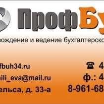 Открытие ИП или ООО, в Волгограде