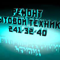 Ремонт бытовой техники, в Нижнем Новгороде